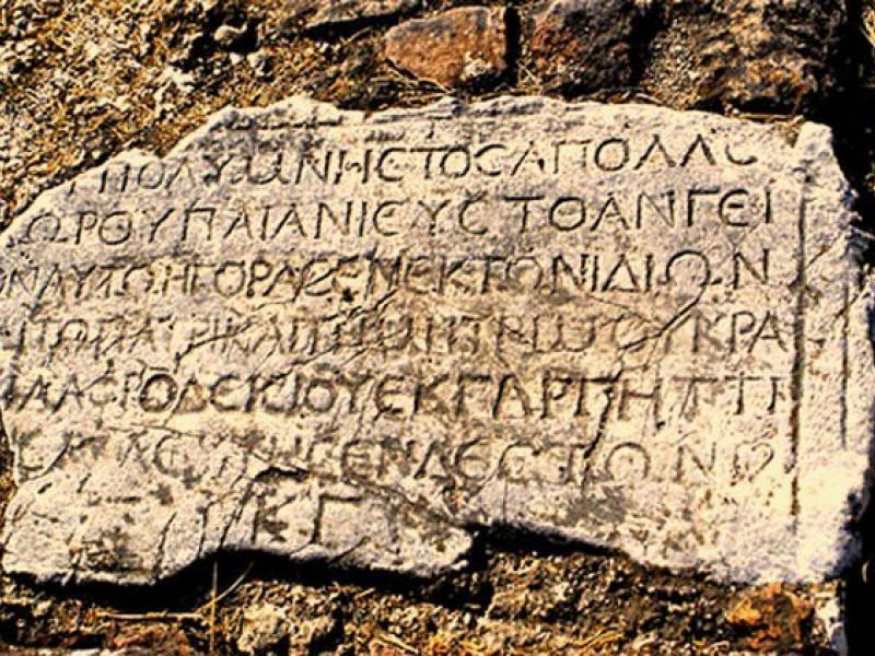 Γλωσσοσκόπιο: Μεταβολές στην ελληνική γλώσσα της ελληνιστικής περιόδου