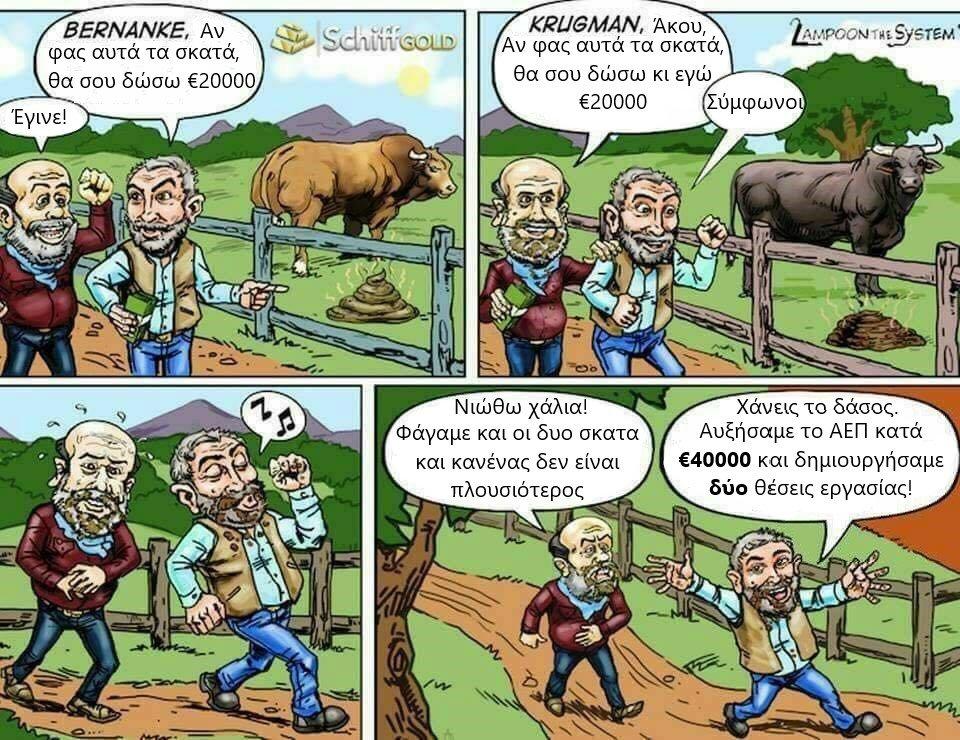 """""""Την Ελλάδα την πληρώνουν τα κορόιδα και τη χαίρονται οι αετονύχηδες…"""""""