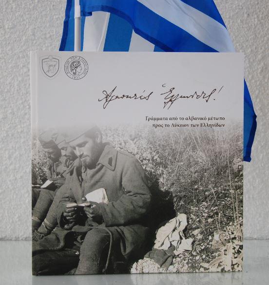 Αγαπητές Ελληνίδες – Γράμματα από το αλβανικό μέτωπο προς το Λύκειο Ελληνίδων