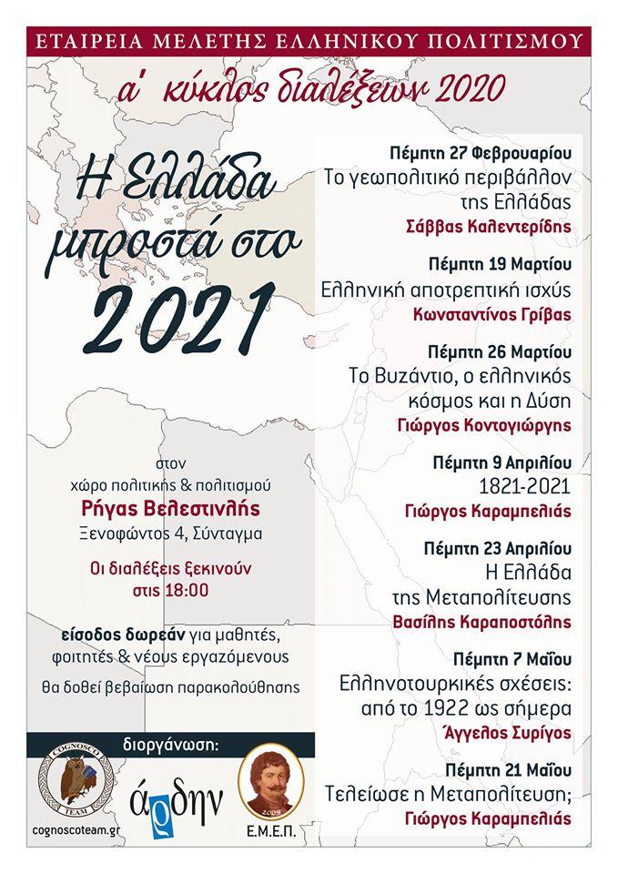 Σειρά Σεμιναρίων – Η Ελλάδα μπροστά στο 2021 (1ο σεμινάριο Πέμπτη 27/2/20)