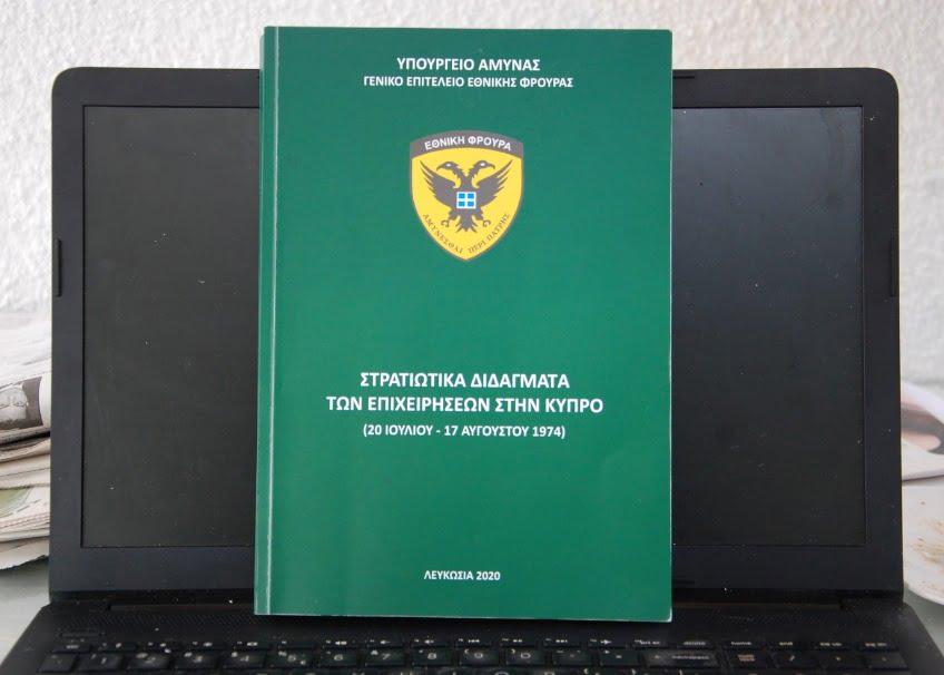 Ένα βιβλίο που άργησε να εκδοθεί 35 χρόνια – Εθνική Φρουρά και Διδάγματα από το 1974