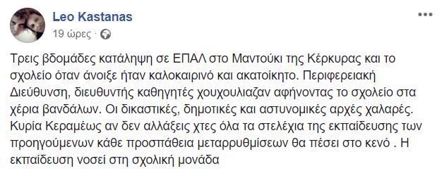 Tραγικές εικόνες στο 1ο ΕΠΑΛ Κέρκυρας, μεγάλες καταστροφές στο κτίριο