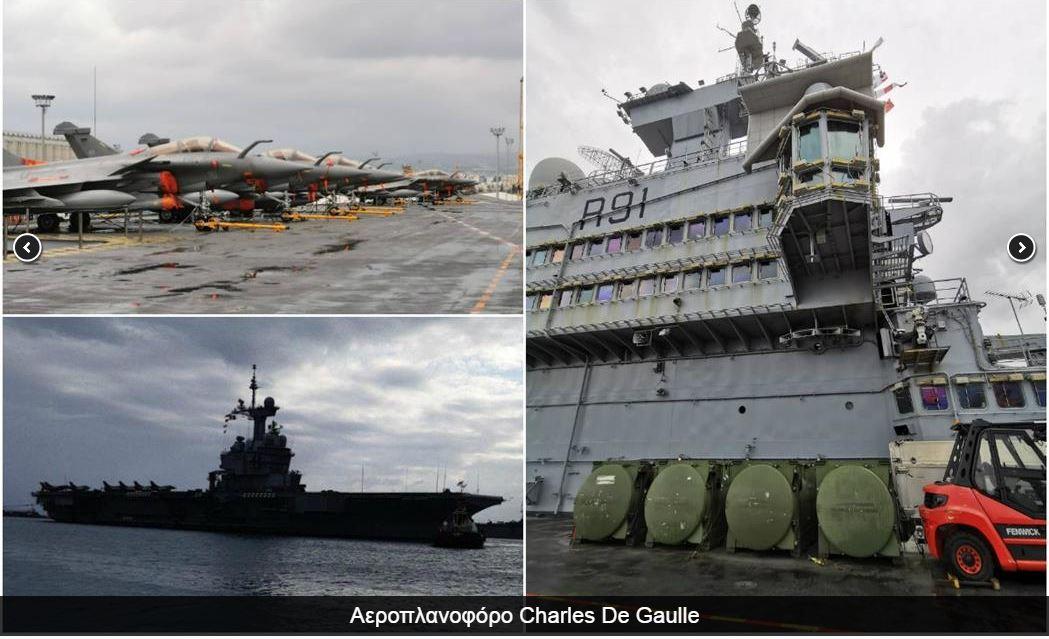Στο λιμάνι Λεμεσού το αεροπλανοφόρο «Charles De Gaulle» (φωτογραφίες)