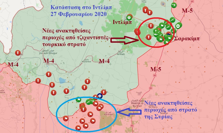 """Περίεργες καταστάσεις στο Ιντλίμπ – Τρομοκράτες τζιχαντιστές με τον τουρκικό στρατό """"έκοψαν"""" τον Μ-4"""