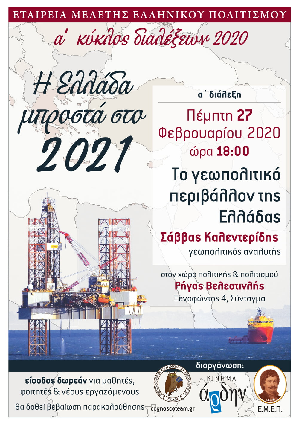 Η Ελλάδα μπροστά στο 2021 – Ομιλία Σ. Καλεντερίδη: Το γεωπολιτικό περιβάλλον της Ελλάδας