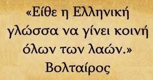 Τρεις επιφανείς Γάλλοι προτείνουν τα ελληνικά ως επίσημη γλώσσα της ΕΕ