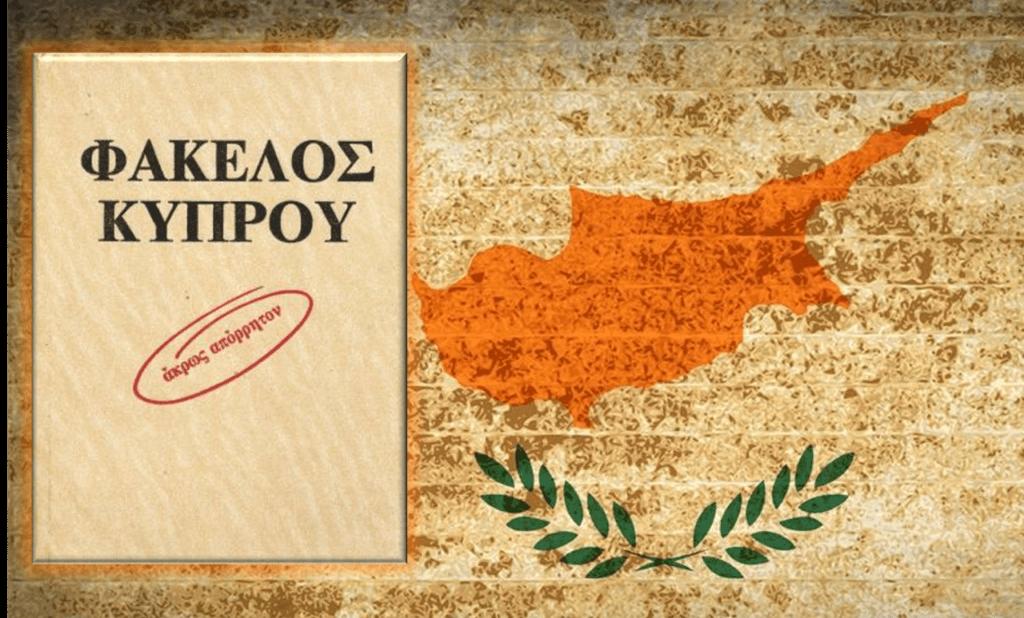 Φάκελος Κύπρου: Πορίσματα και μαρτυρίες που πονάνε και διδάσκουν