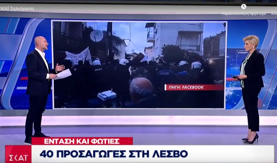 Μυτιλήνη: Ένταση και φωτιές – 40 προσαγωγές στη Λέσβο