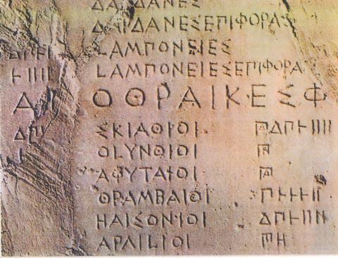 Γλωσσοσκόπιο: Ελληνική γλώσσα και αρχαιότητα