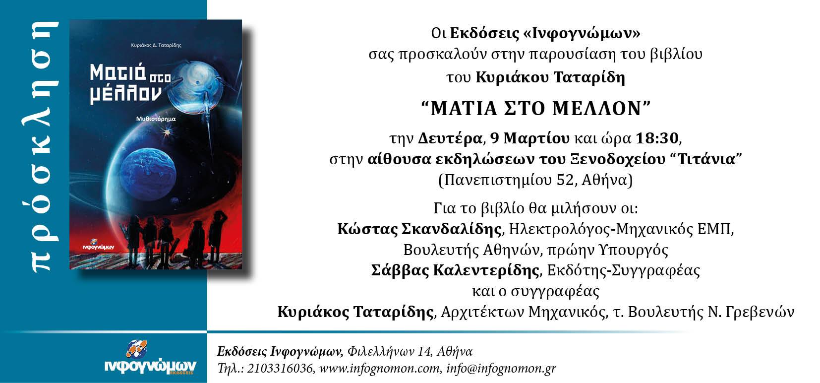 """Πρόσκληση σε παρουσίαση του βιβλίου του Κυριάκου Ταταρίδη """"Ματιά στο Μέλλον"""", Δευτέρα, 9 Μαρτίου, Τιτάνια"""
