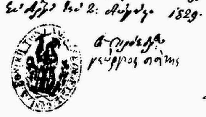 Οι Θράκες ζητούσαν γη από τον Καποδίστρια