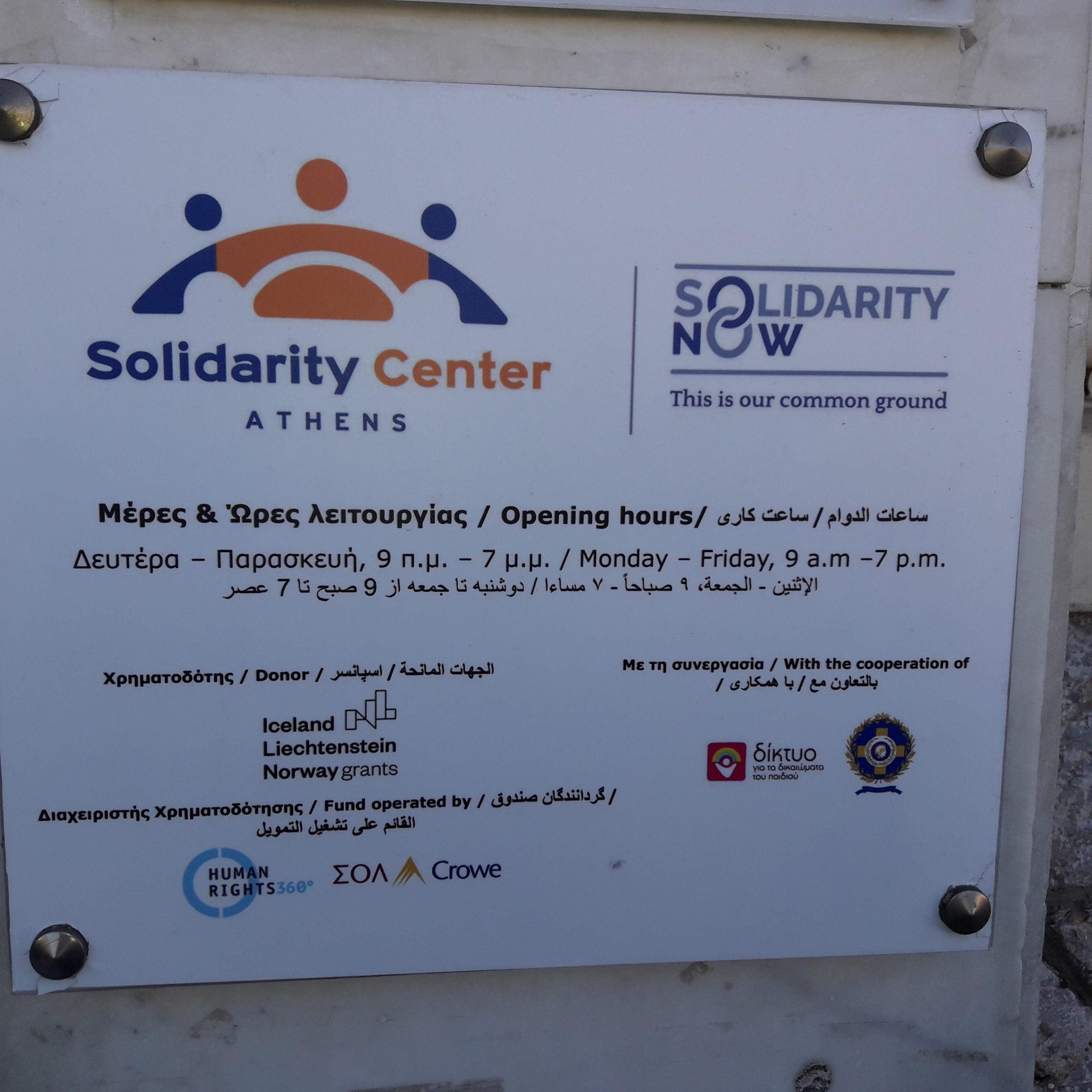 Το Open Society του Σόρος, μια οργάνωση που λειτουργεί ως υπερκράτος στην Ελλάδα, κρύφτηκε!