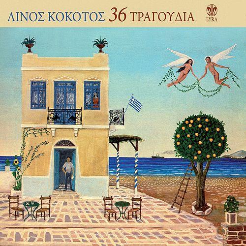 Λίνος Κόκοτος: «Τον απανταχού Ελληνισμό να μην τον αφήσουμε ποτέ ορφανό»