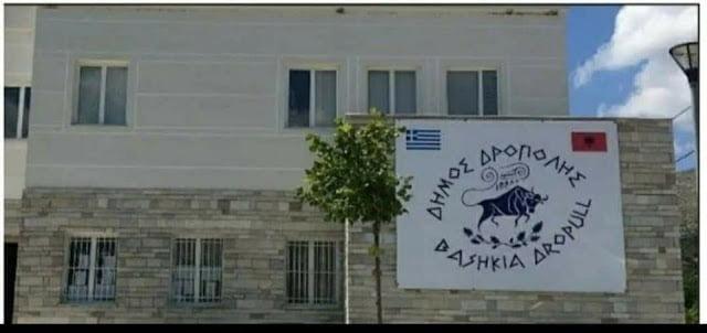 Δήμος Δρόπολης: Ανυπόστατα και ψευδή τα δημοσιεύματα περί εγκατάστασης μεταναστών στα χωριά μας
