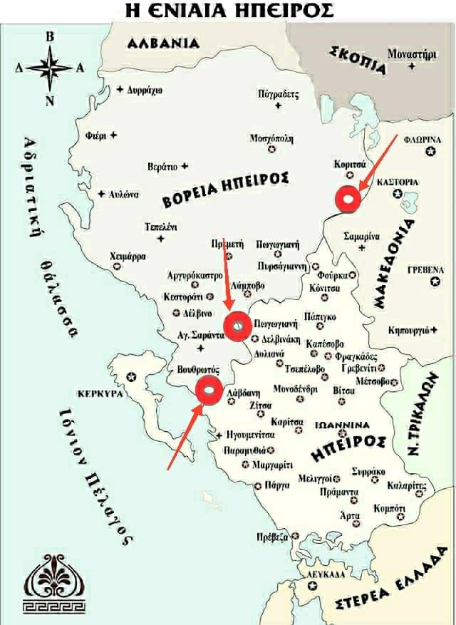 Κύριε Δένδια, σταματήστε αυτό το έγκλημα Ράμα-Ερντογάν εναντίον των Ελλήνων της Βορείου Ηπείρου