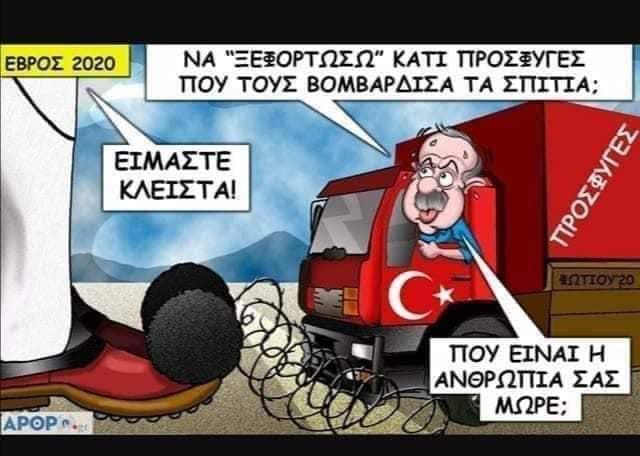 """Πώς η Τουρκία επιχειρεί να """"απονομιμοποιήσει"""" την Ελλάδα"""