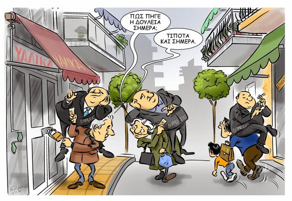 Δημοσιο-κρατία; Η ντροπή μας, κύριε Πρωθυπουργέ!