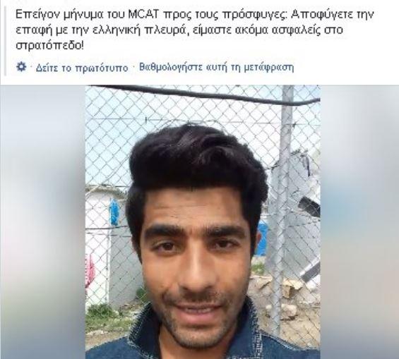 Νάτα μας κύριε Δημητρά! Iσλαμιστές στην Μόρια προς παράνομους μετανάστες: «Μην έρθετε σε επαφή με την μολυσμένη ελληνική πλευρά της Λέσβου»!