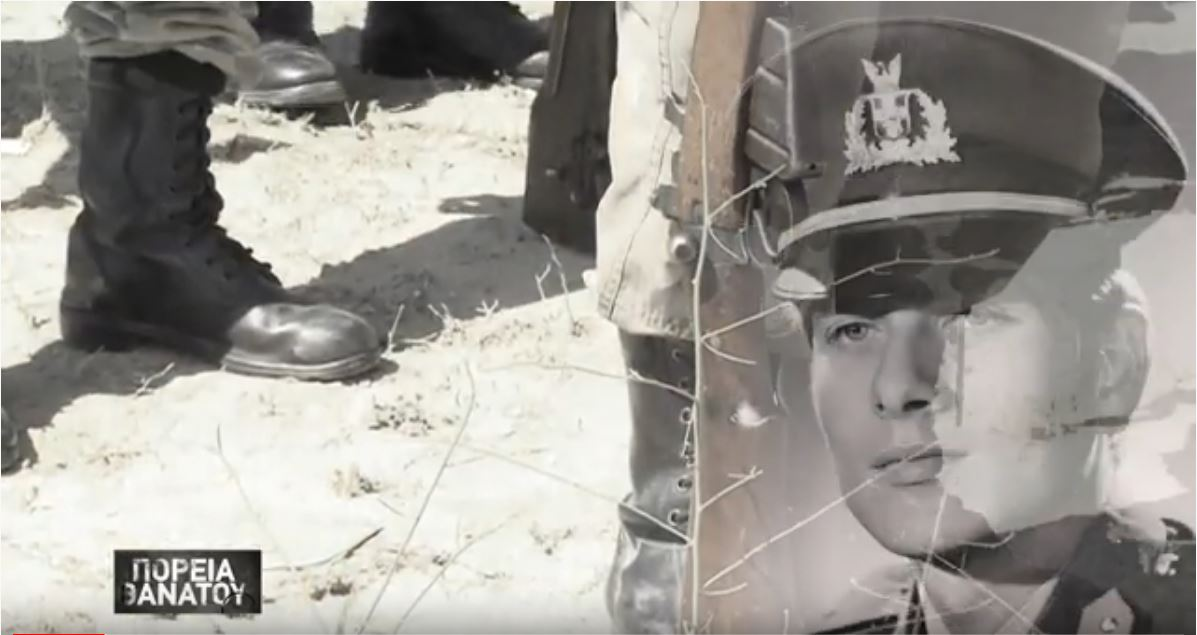 Κύπρος 1974 – Πορεία Θανάτου του 361 Τάγματος Πεζικού (βίντεο)