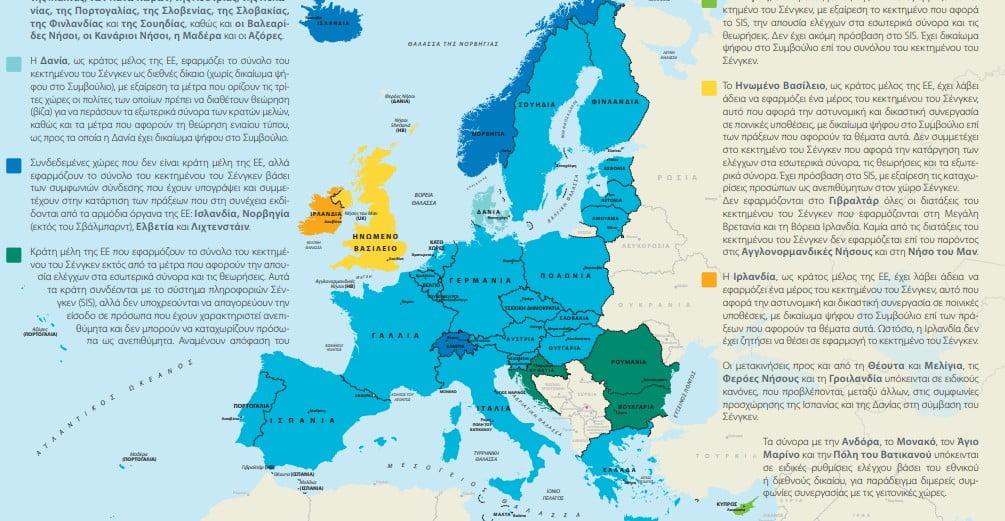 Η Ελλάδα στη συνθήκη Σένγκεν και το μεταναστευτικό