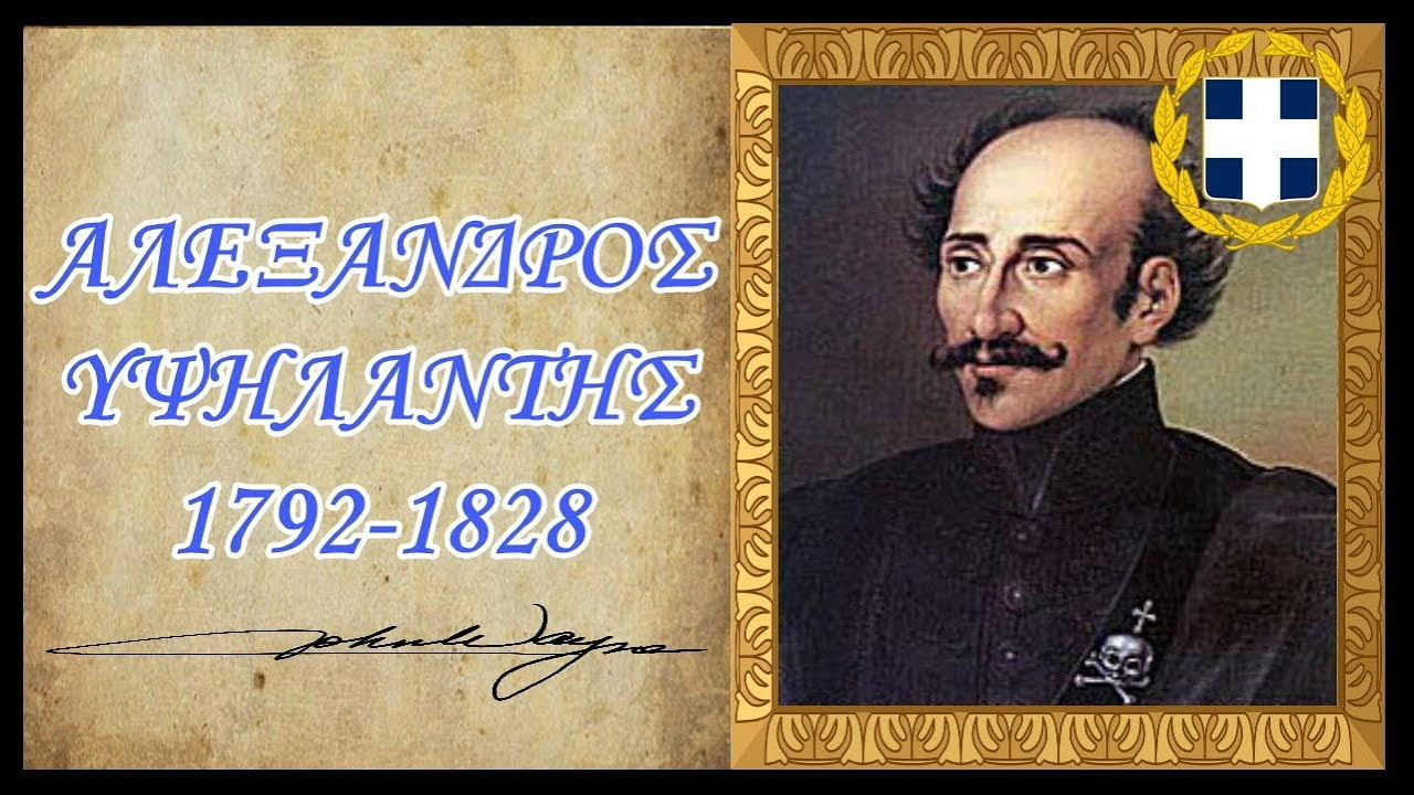 Οι Έλληνες της Ιωνίας, του Πόντου και της Κωνσταντινούπολης στην Επανάσταση του '21