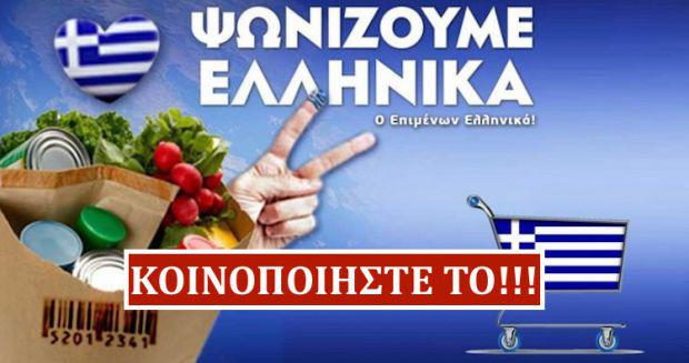 Στηρίζουμε Ελληνικά προϊόντα, στηρίζουμε Ελληνικά καταστήματα, στηρίζουμε Ελλάδα (video)