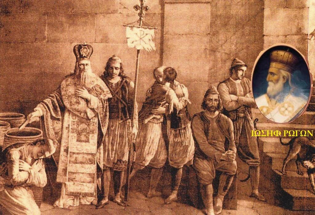 Ο Επίσκοπος Ρωγών Ιωσήφ – Ο Εθνομάρτυρας της Εξόδου του Μεσολογγίου