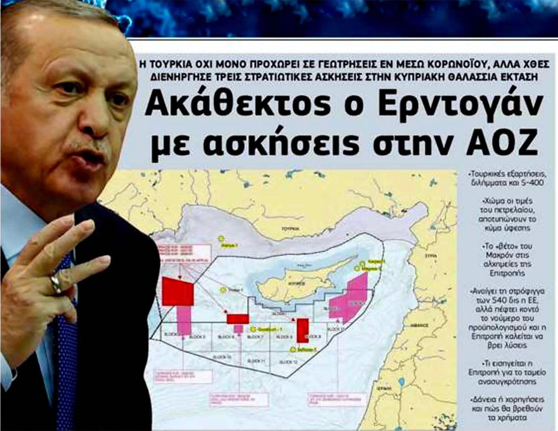 Το «βέτο» του Μακρόν στις αλχημείες της Επιτροπής και τουρκικό πεδίο βολής στην κυπριακή ΑΟΖ. Ακάθεκτος ο Ερτογάν με Ασκήσεις στην ΑΟΖ