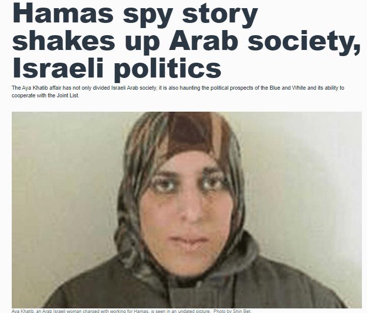 Ιστορία κατασκοπείας της Hamas ταράζει την Αραβική κοινότητα και την πολιτική του Ισραήλ