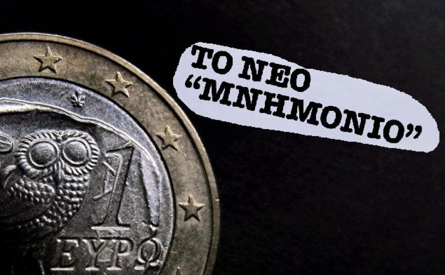 Έρχεται μεγάλο σοκ στην ελληνική οικονομία, καταρρέουν ΑΕΠ, ελλείμματα, υποβαθμίσεις και στο βάθος 4ο μνημόνιο 30 δισ με όρους από τον ESM