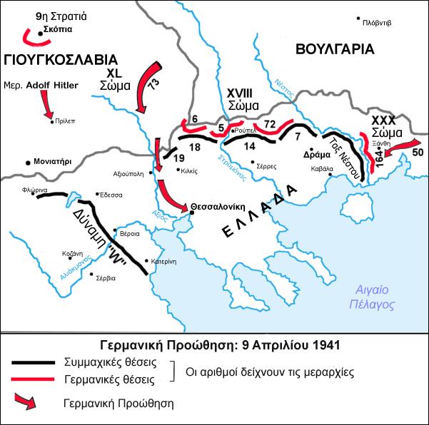 Γερμανική εισβολή στην Ελλάδα – 6 Απριλίου 1941