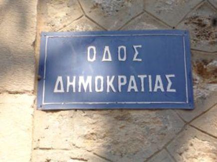 Άλλο κράτος στην Αθήνα και άλλο στο Αίγιο;