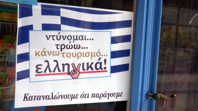 Στροφή των Ελλήνων στο… Made in Greece