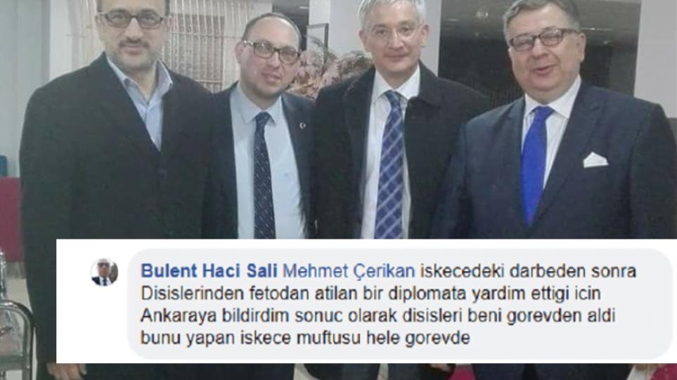 Πρώην ιμάμης στην Ξάνθη: «Το τουρκικό ΥΠΕΞ με έδιωξε από τη θέση μου»