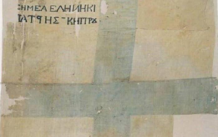 Άρθρο ειδικά για τους νεοφιλελεύθερους υβριστές της Κύπρου – Η Κύπρος και η ελληνική επανάσταση