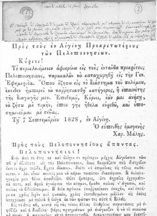 Ο εκ Κύπρου αγωνιστής του 1821 Χαράλαμπος Μάλης