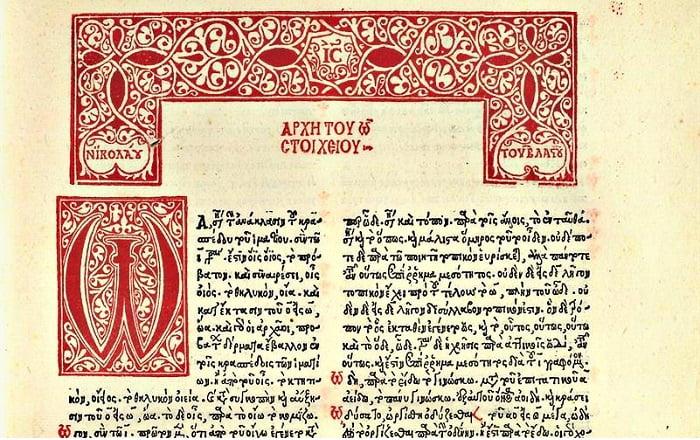 Είναι που δεν υπάρχει η συνέχεια του Ελληνισμού – Δύο κείμενα του 16ου αι. για την Ελληνική γλώσσα