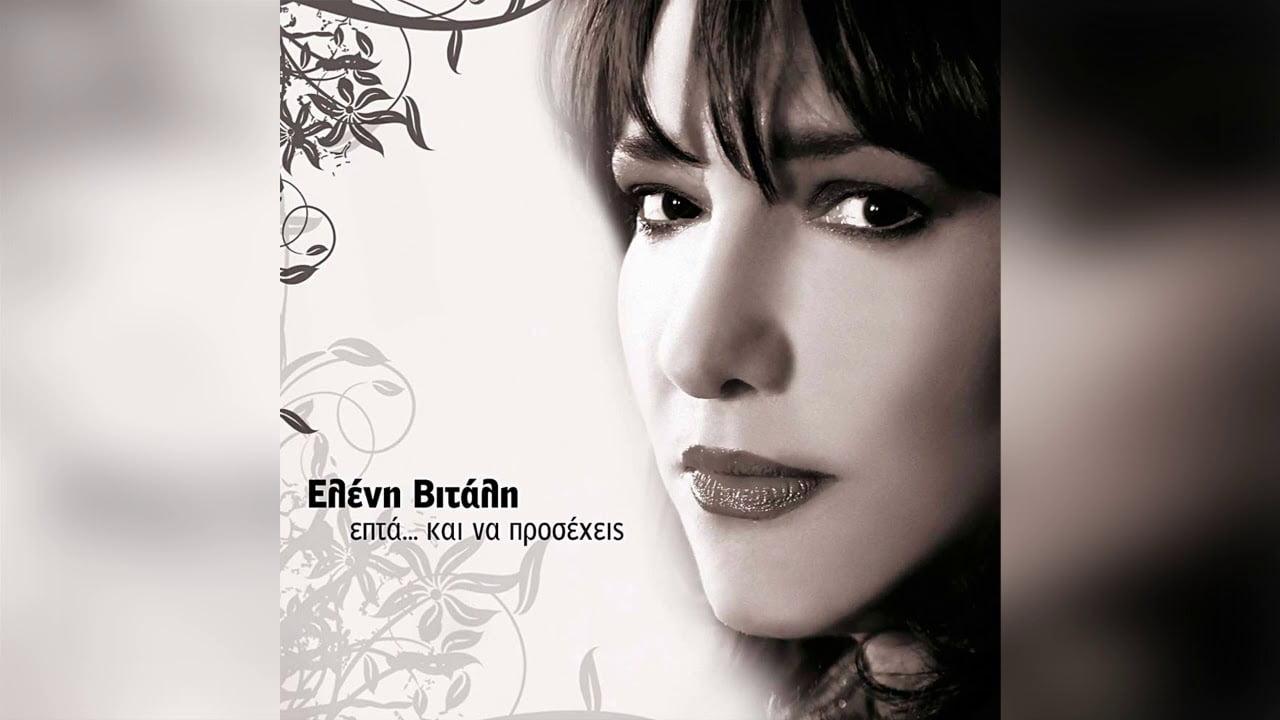 Τι την θέλεις την πανώλη… Από τη μεγαλύτερη εν ζωή Ελληνίδα τραγουδίστρια