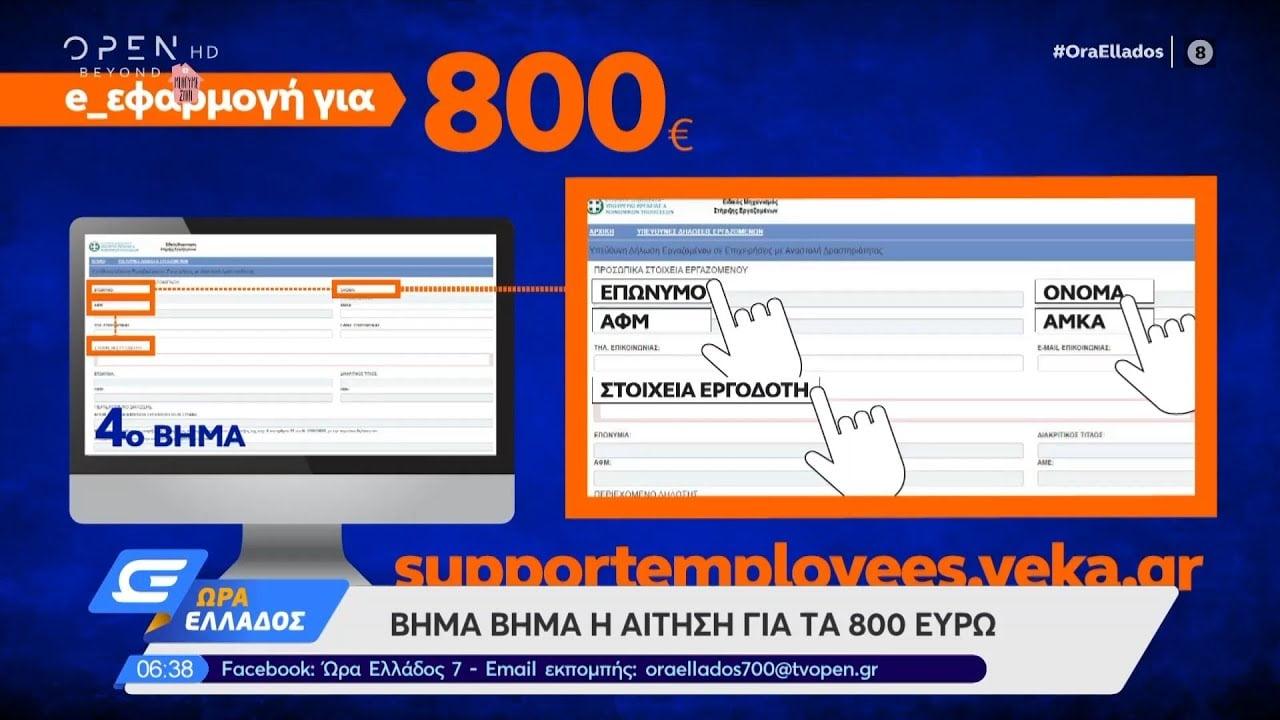 Δεν θα ξαναπάρουν όλοι τα 800 ευρώ – Ποιοι θα το πάρουν και ποιοι όχι