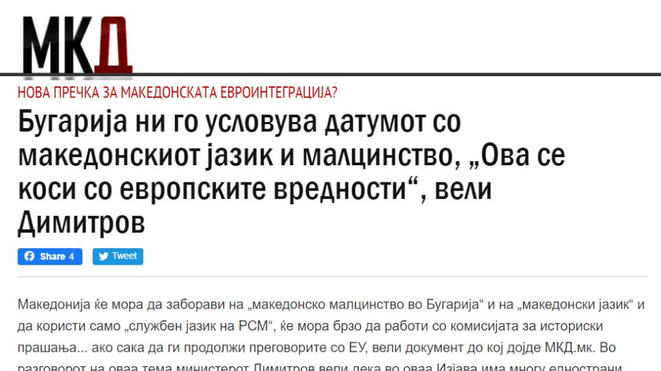 """Ντροπή σας πολιτικοί της Ελλάδας! Η Σόφια στήνει στα τρία μέτρα και """"εκτελεί"""" την προδοτική συμφωνία των Πρεσπών"""