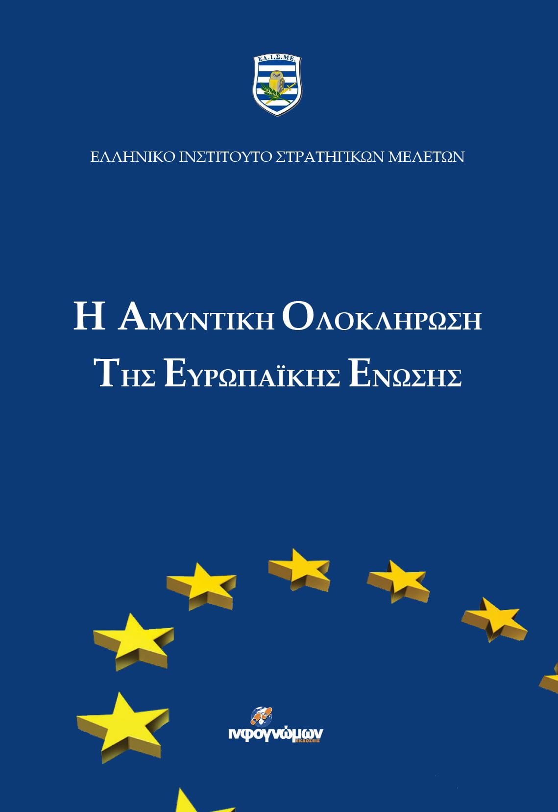 """Ένα """"καυτό"""" θέμα έγινε βιβλίο από το ΕΛ.Ι.Σ.ΜΕ.: «Η αμυντική ολοκλήρωση της Ευρωπαϊκής Ένωσης»"""