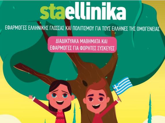 Ελληνισμός της Διασποράς – Εκπαιδευτική πλατφόρμα του Υπουργείου Εξωτερικών για την ελληνική γλώσσα