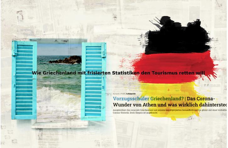 Οι γερμανοί τουρίστες και η «συνωμοσία του Μαξίμου»