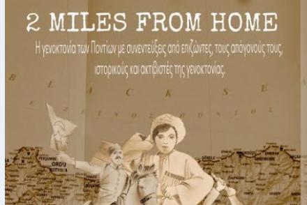 2 MILES FROM HOME FILM – Ντοκυμαντέρ για την Γενοκτονία των Ελλήνων του Πόντου