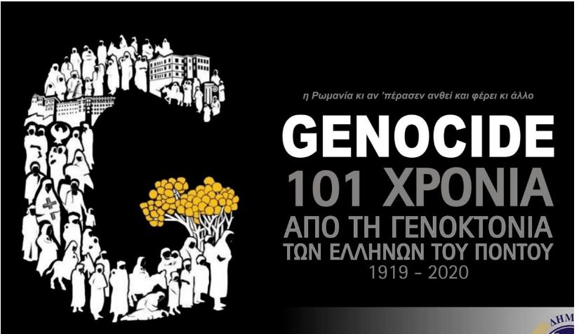 Γιατί μιλάμε ακόμα για τη Γενοκτονία των Ελλήνων του Πόντου;