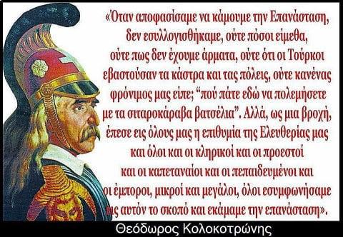 Ξηλώστε την Επι(ν)τροπή για τα 200 χρόνια!