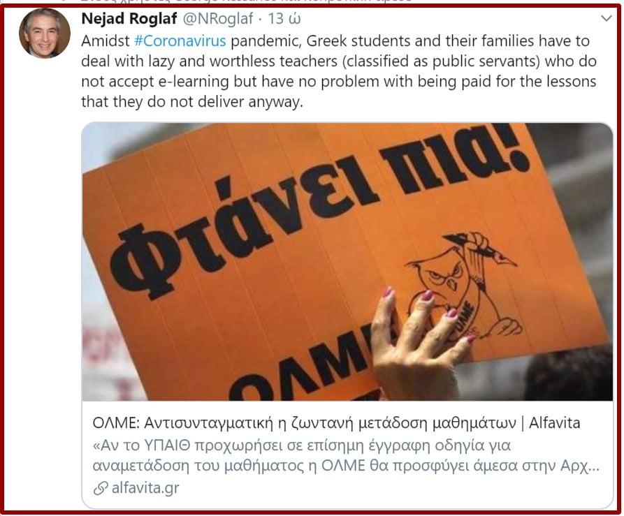 ΟΛΜΕ: Αντισυνταγματική η ζωντανή μετάδοση μαθημάτων