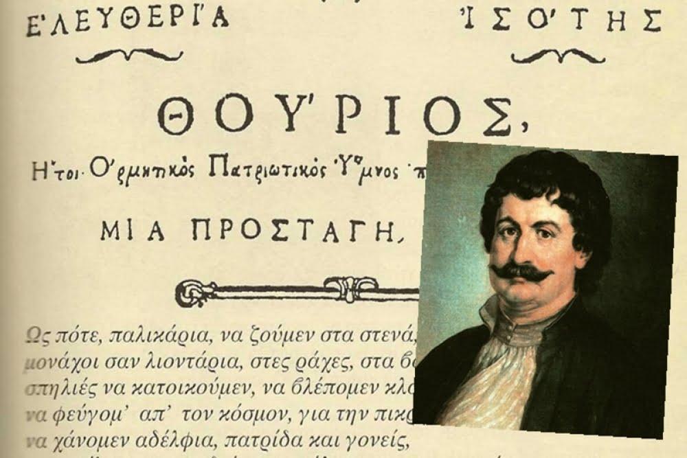 10 Μαΐου 1798 οι Αυστριακοί παραδίδουν τον Ρήγα Φεραίο στους Τούρκους