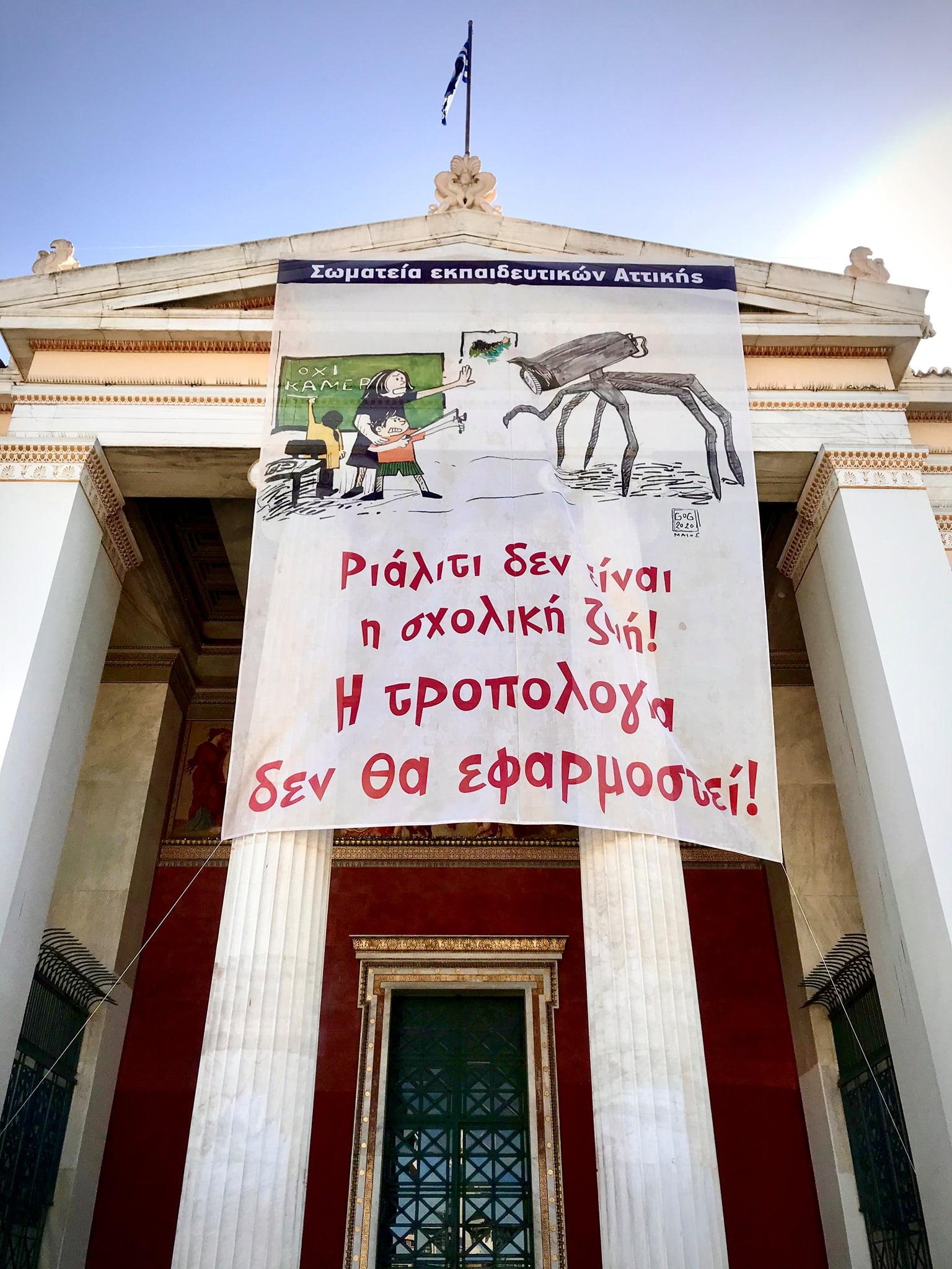 Ελληνικά πανεπιστήμια και παρατάξεις