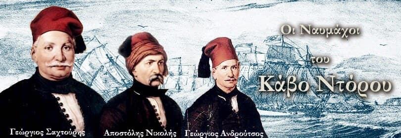 20 Μαϊου του 1825 η νικηφόρα ναυμαχία του Καφηρέως (Κάβο Ντόρο)